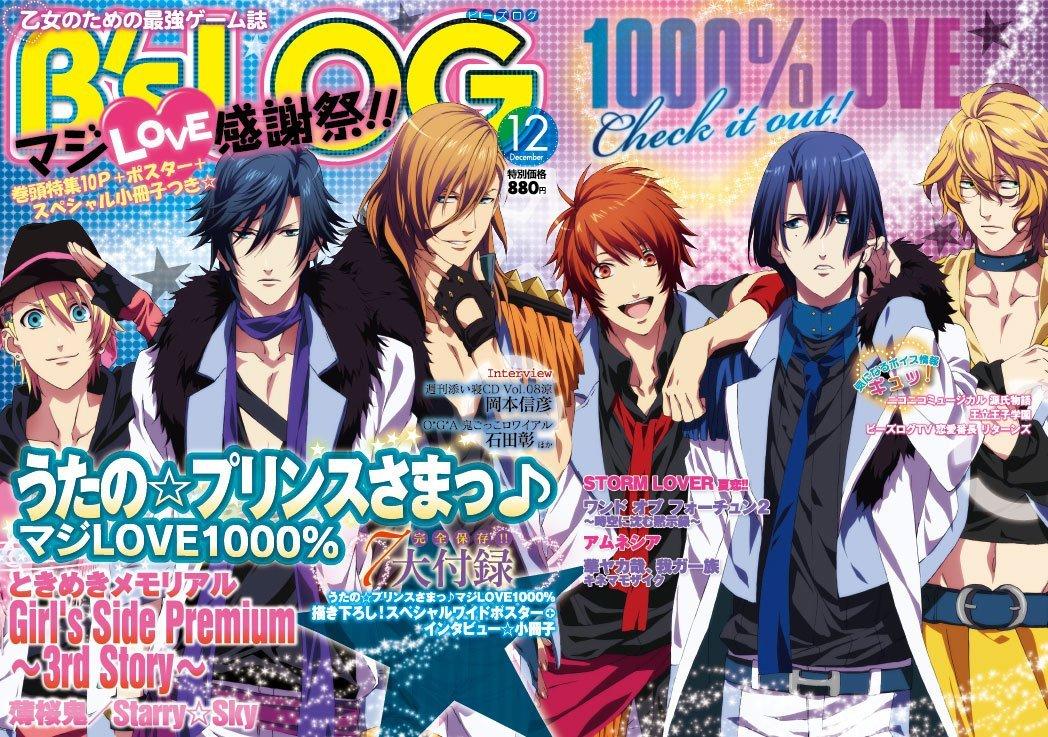 B's-LOG Issue 103 (December 2011) full