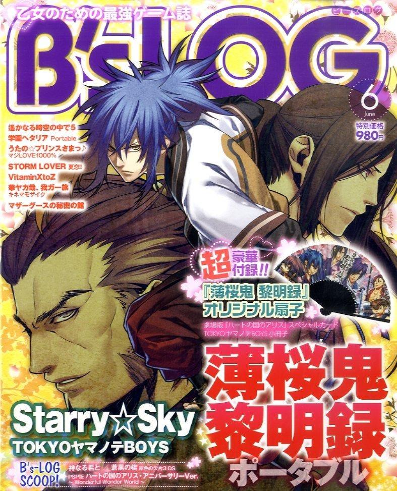 B's-LOG Issue 097 (June 2011)