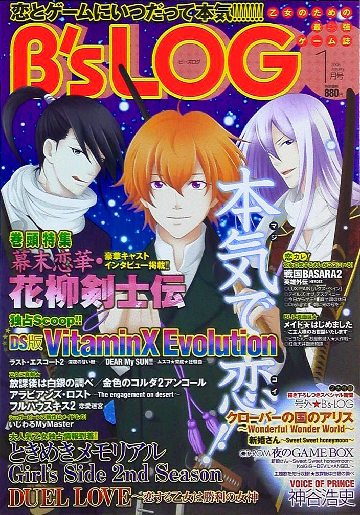 B's-LOG Issue 056 (January 2008)