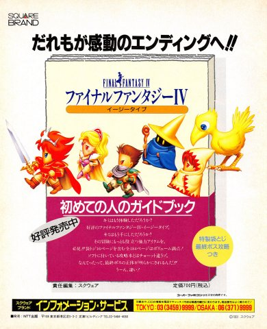Final Fantasy IV Easy Type strategy guide