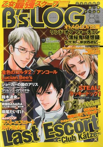 B's-LOG Issue 075 (August 2009)