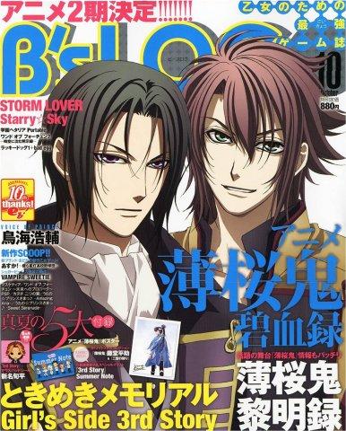 B's-LOG Issue 089 (October 2010)