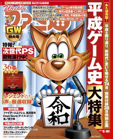 Famitsu 1587 (May 16, 2019)