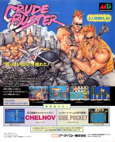 Crude Buster (Two Crude Dudes) (Japan)