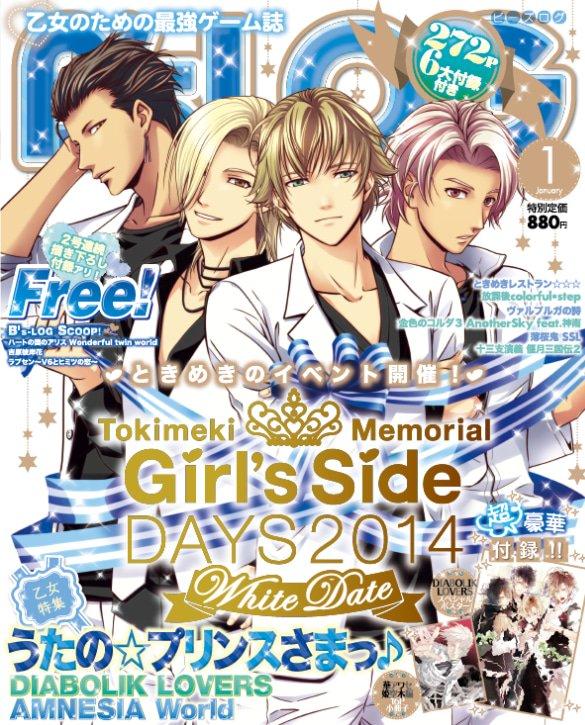 B's-LOG Issue 128 (January 2014)