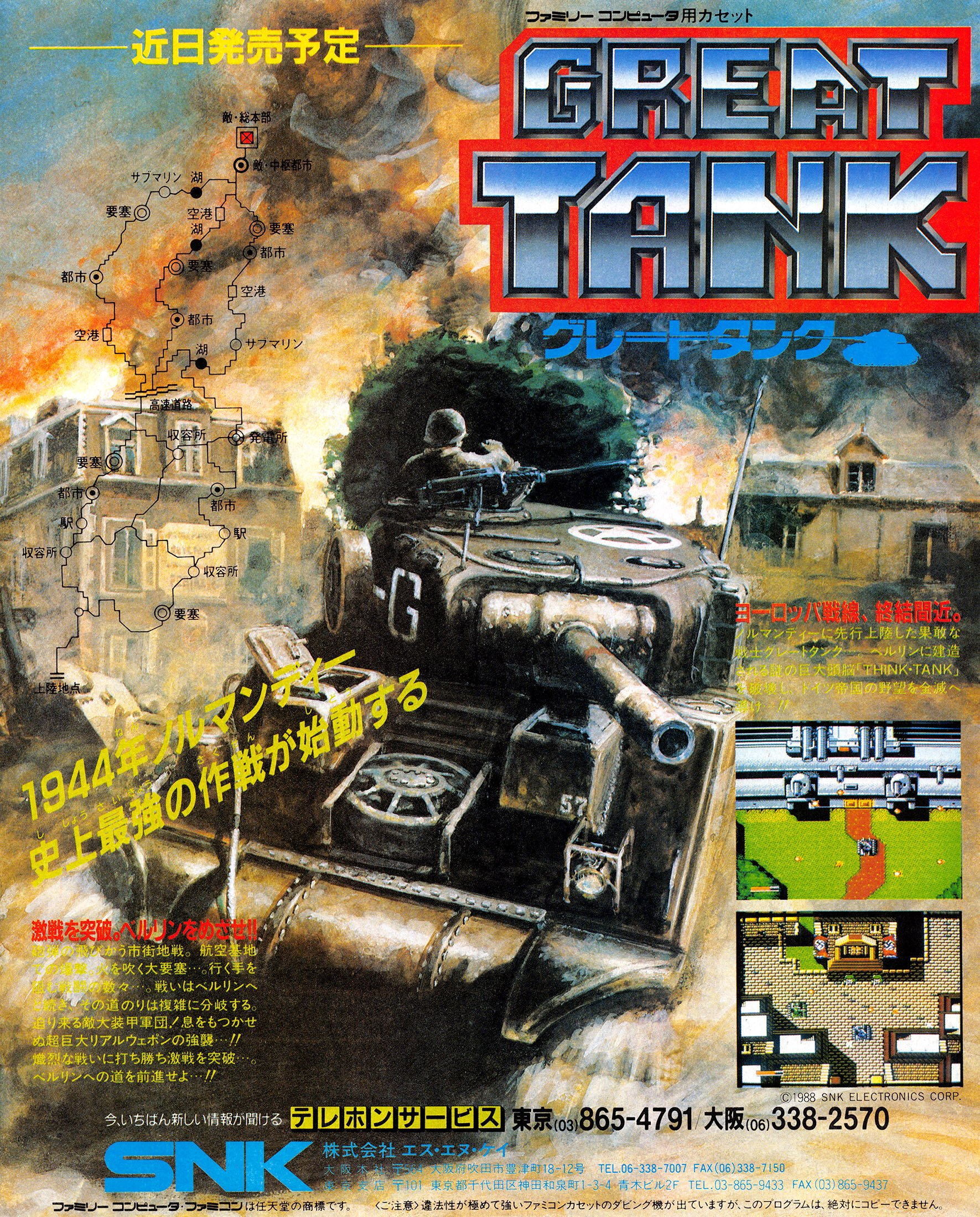 Iron Tank: The Invasion of Normandy (Great Tank) (Japan)