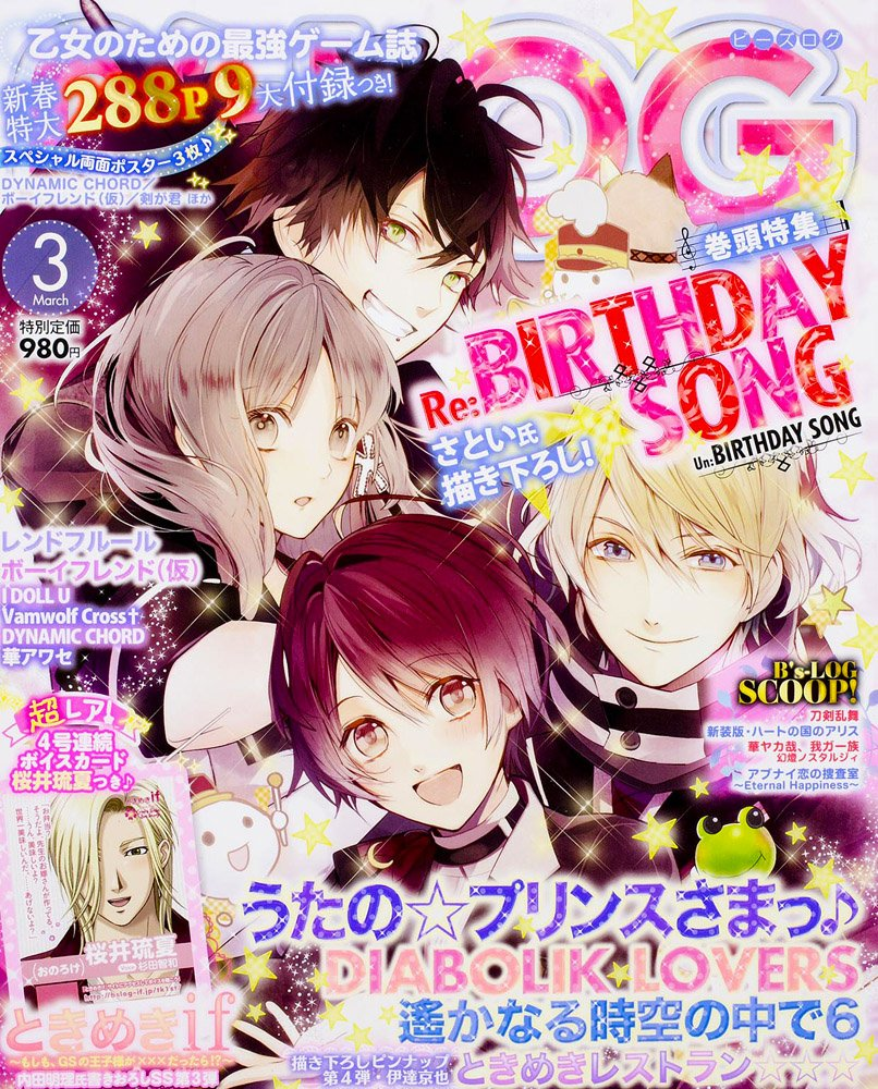 B's-LOG Issue 142 (March 2015)