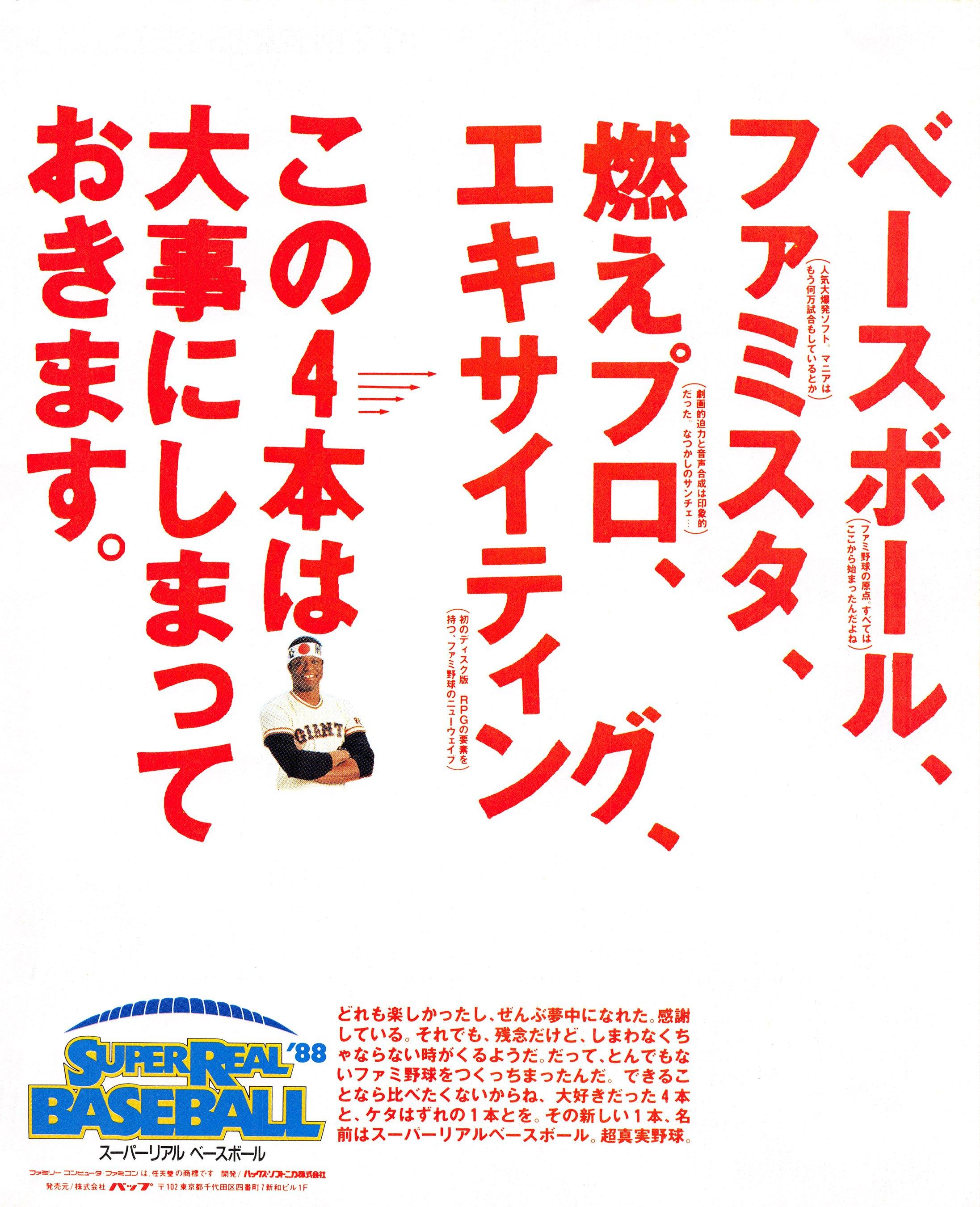 Super Real Baseball '88 (Japan)