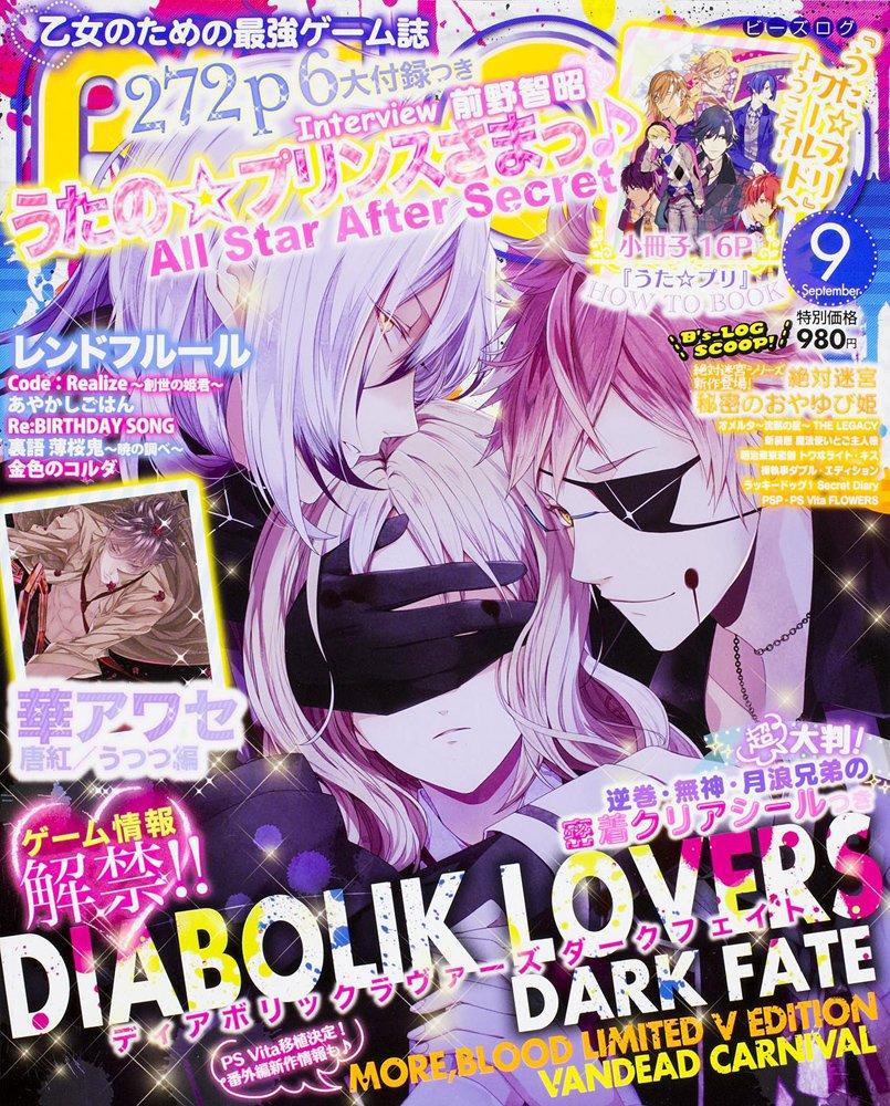 B's-LOG Issue 136 (September 2014)