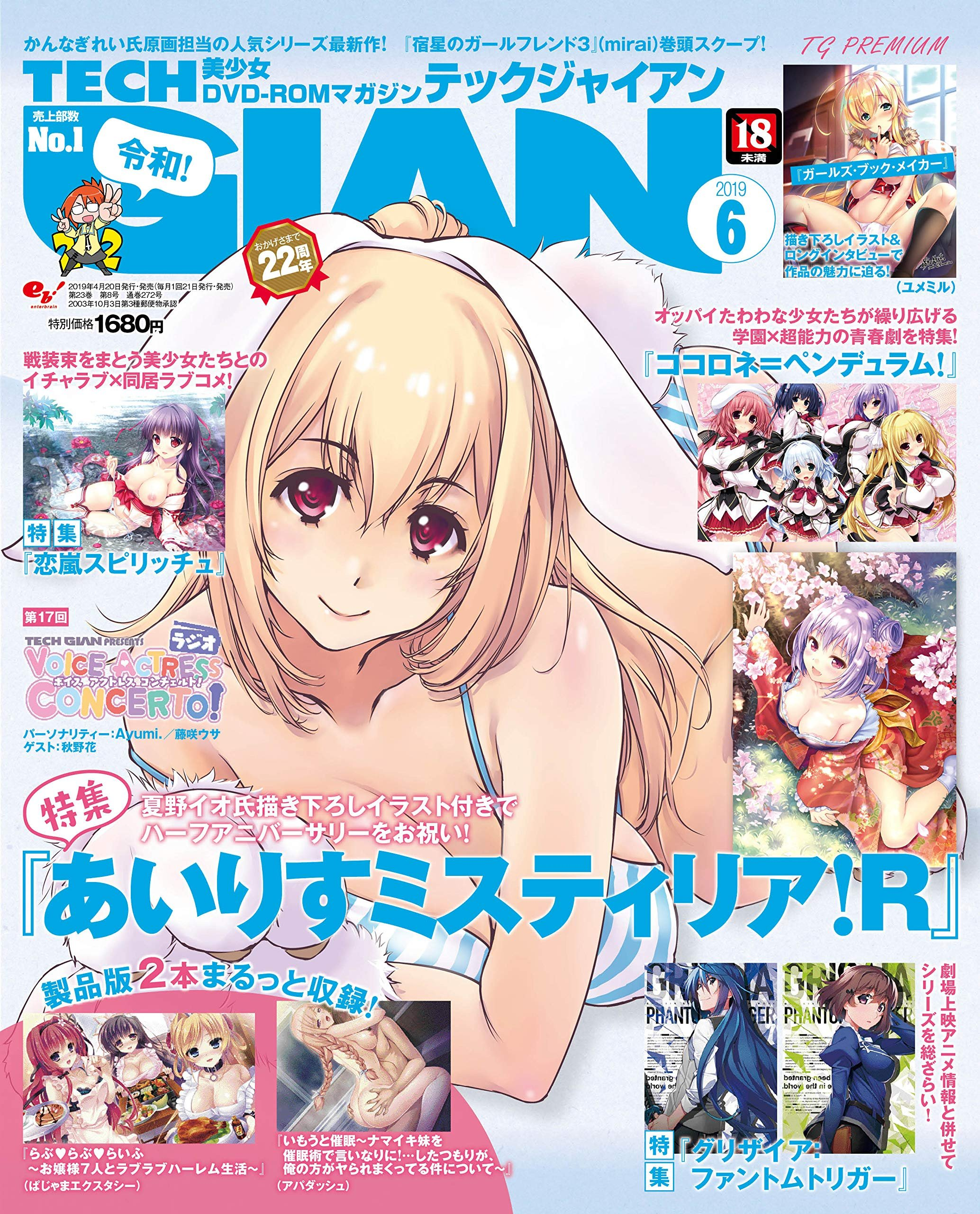 Tech Gian Issue 272 (June 2019)
