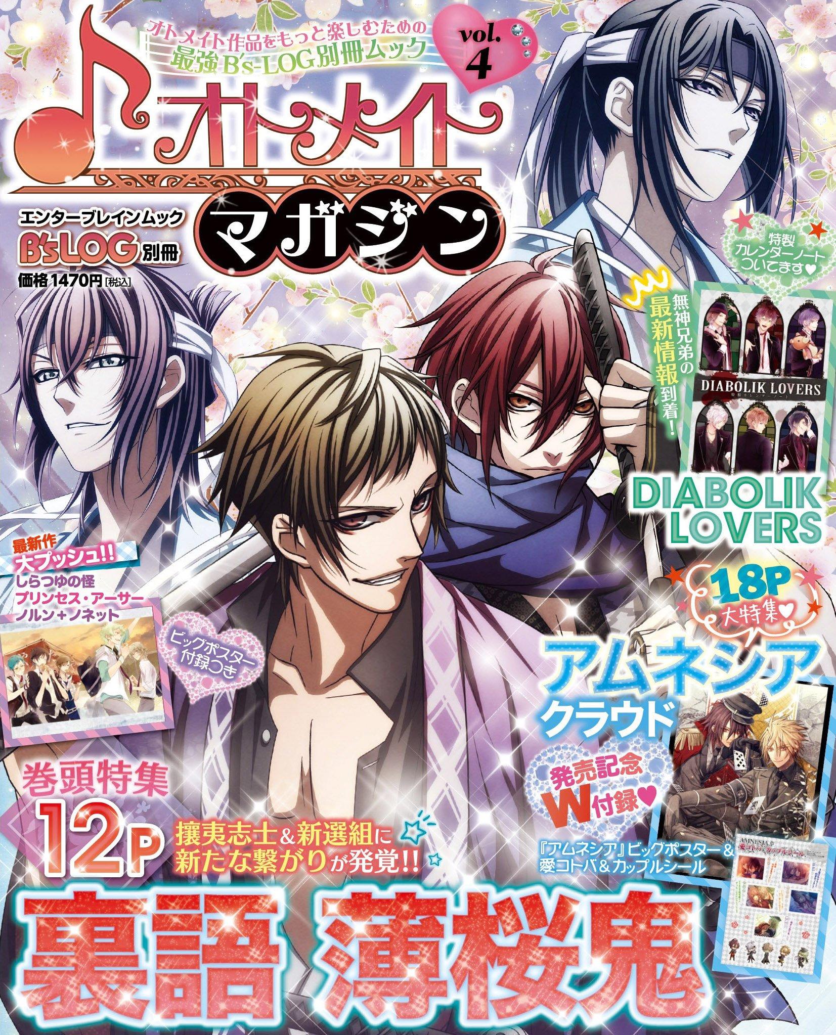 B's-LOG - Otomate Magazine Vol.04 (April 2013)