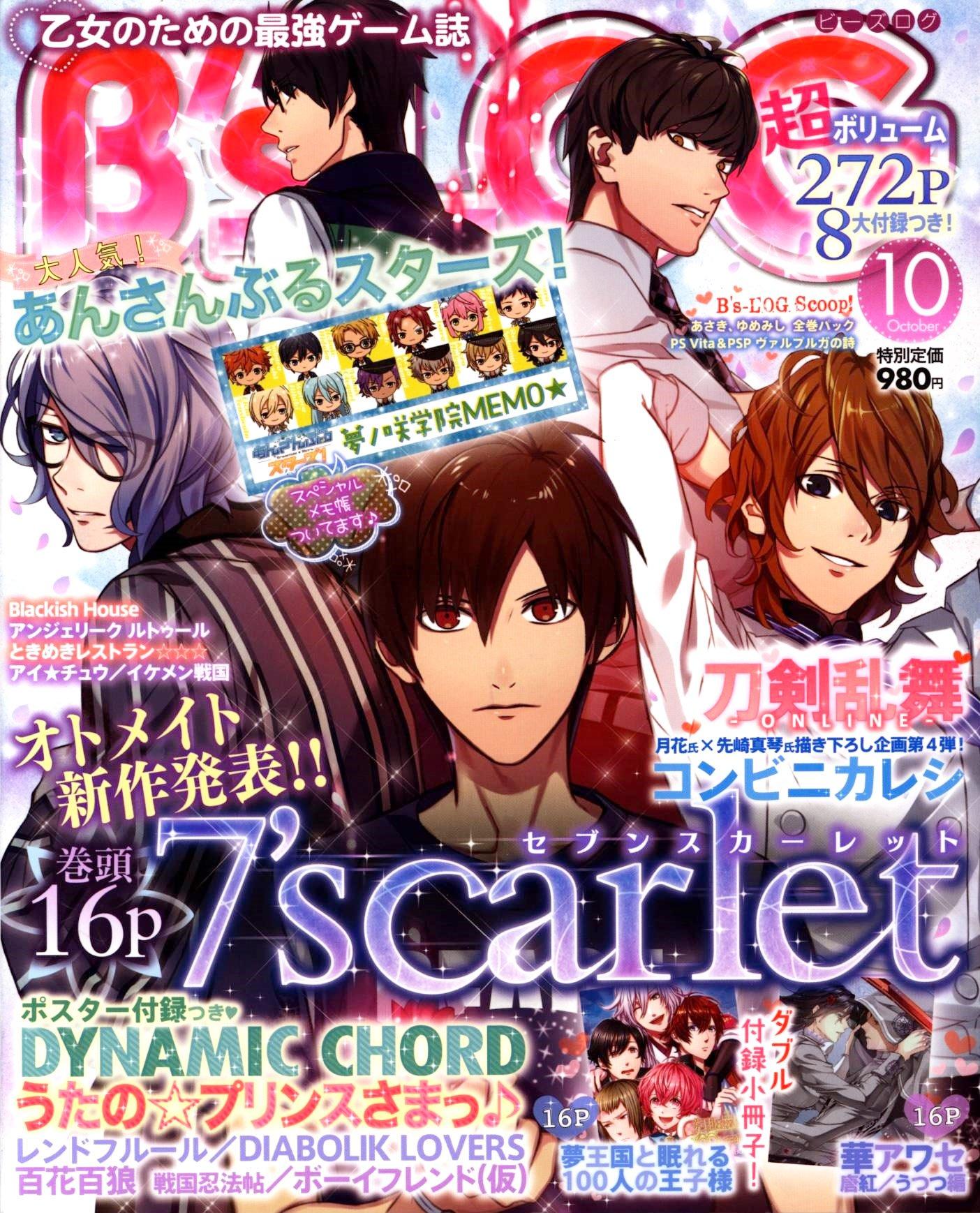 B's-LOG Issue 149 (October 2015)
