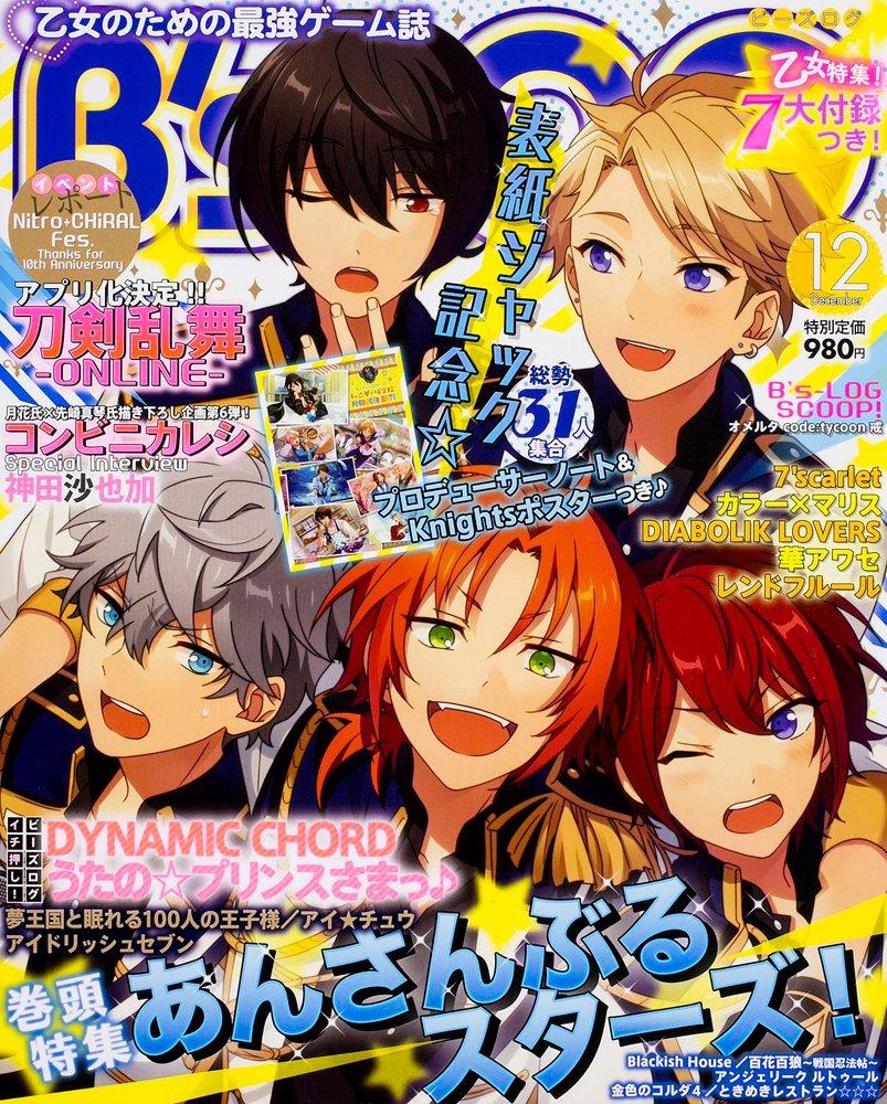 B's-LOG Issue 151 (December 2015)