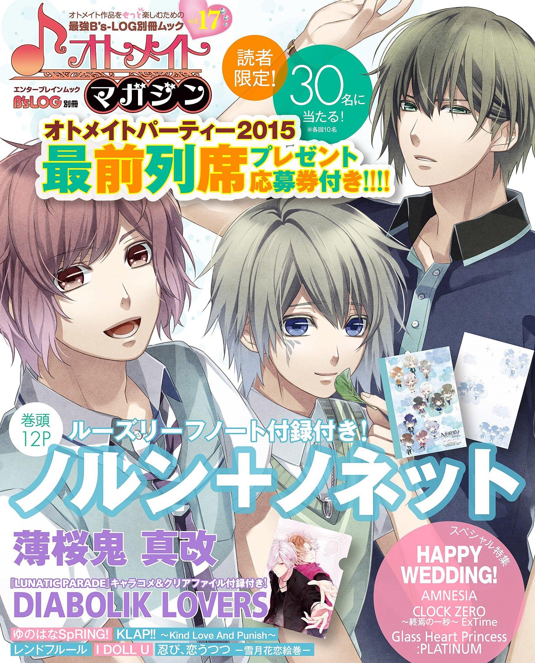 B's-LOG - Otomate Magazine Vol.17 (June 2015)