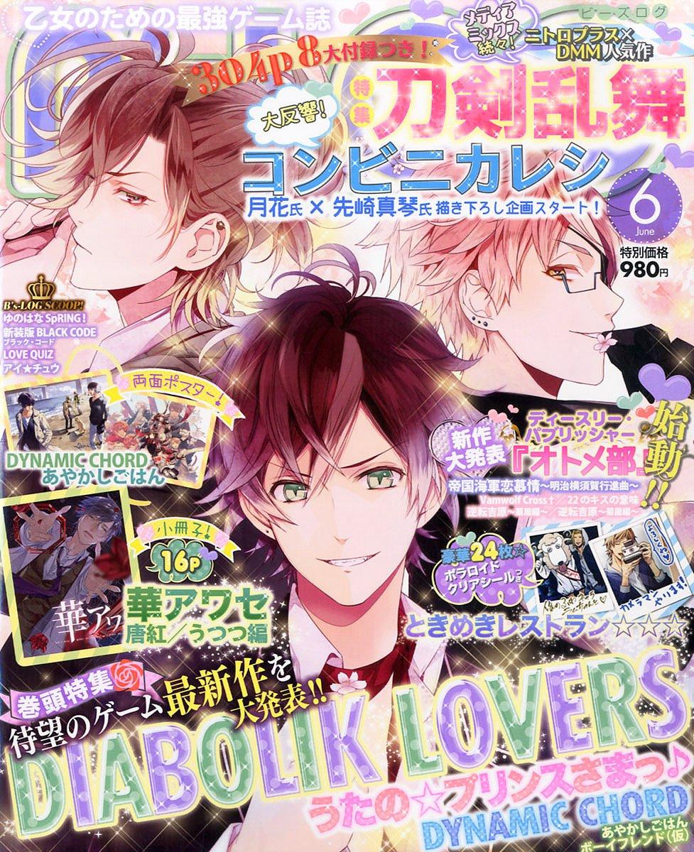 B's-LOG Issue 145 (June 2015)