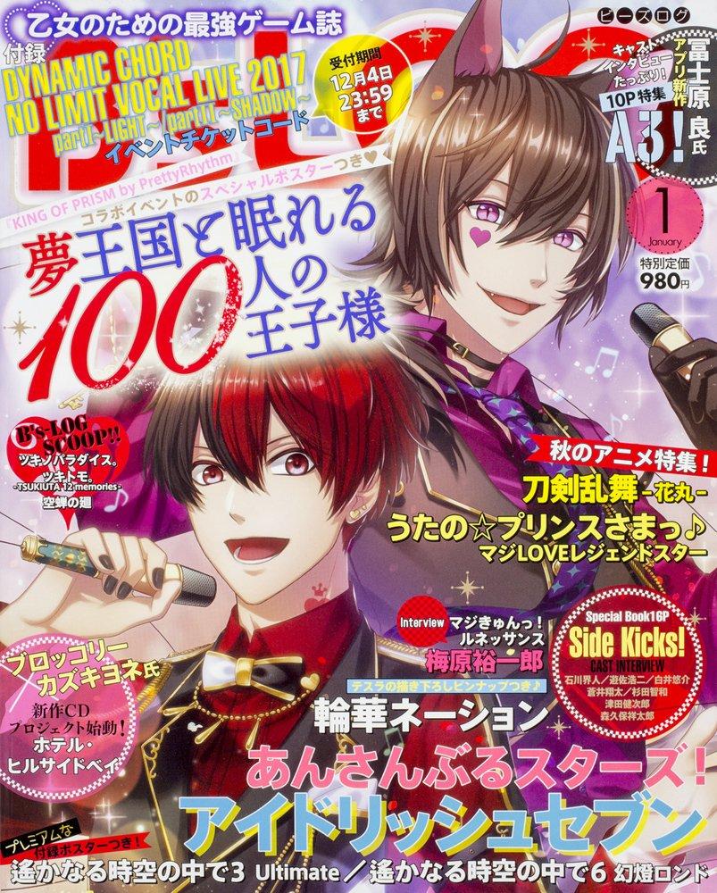 B's-LOG Issue 164 (January 2017)