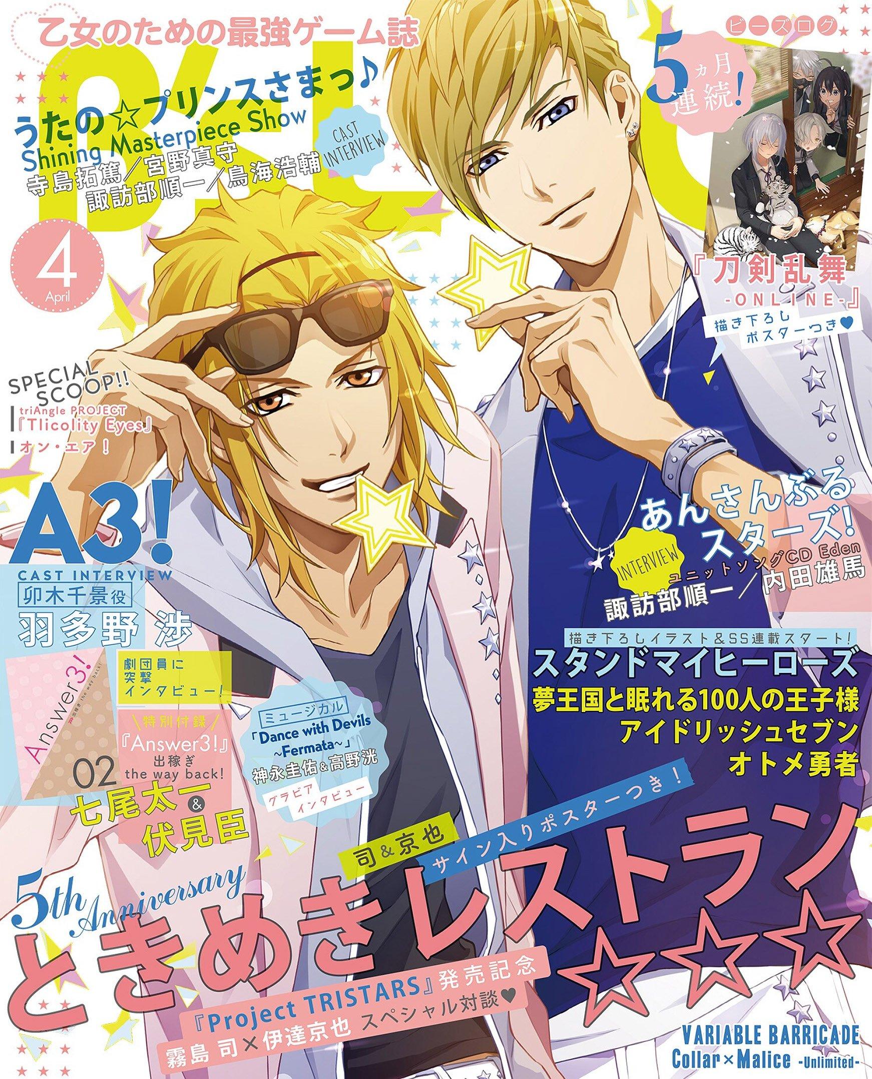 B's-LOG Issue 179 (April 2018)
