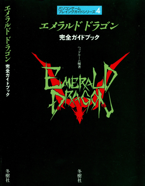 large.2054079545_EmeraldDragonCompleteGuideBook.jpg