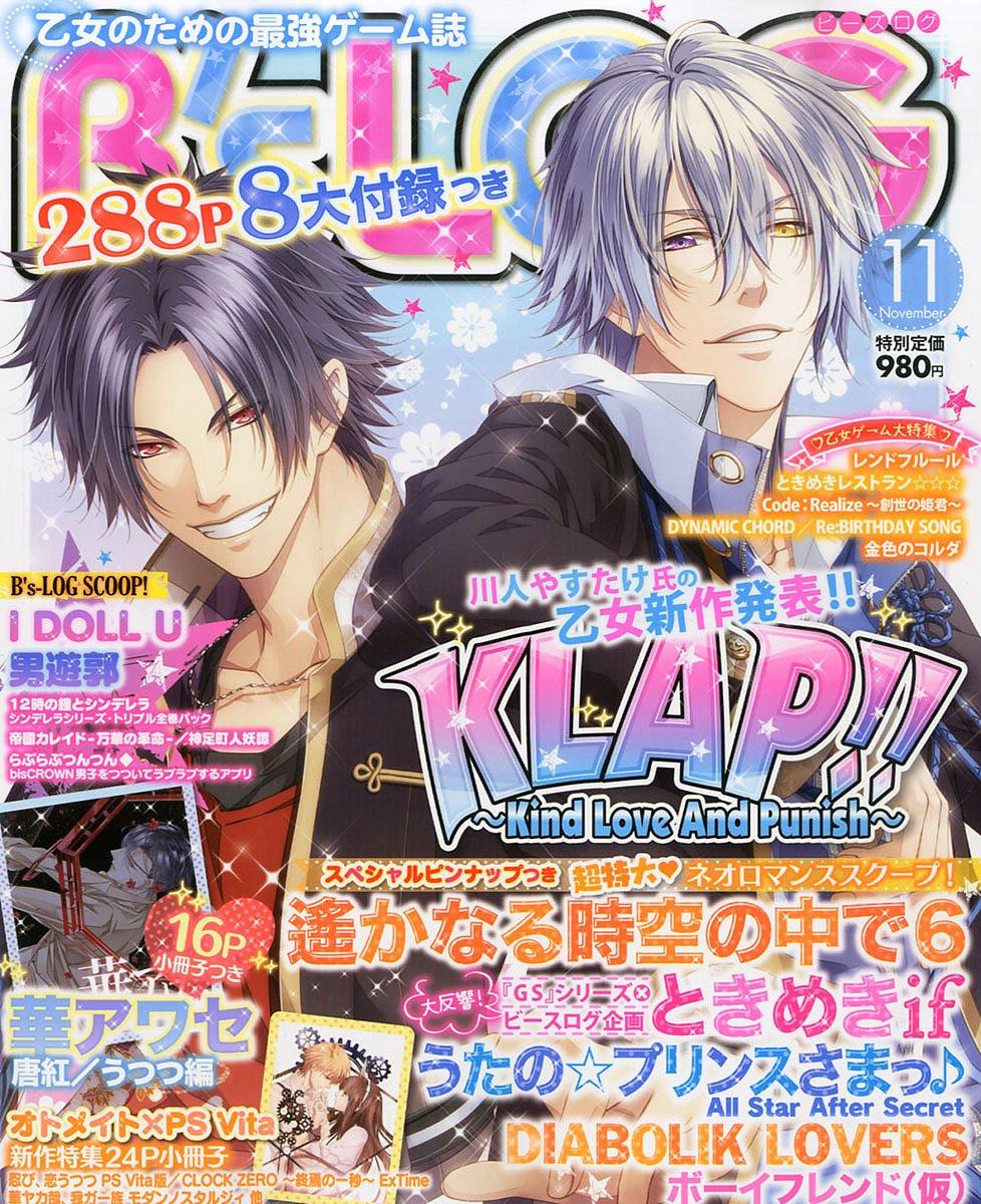 B's-LOG Issue 138 (November 2014)