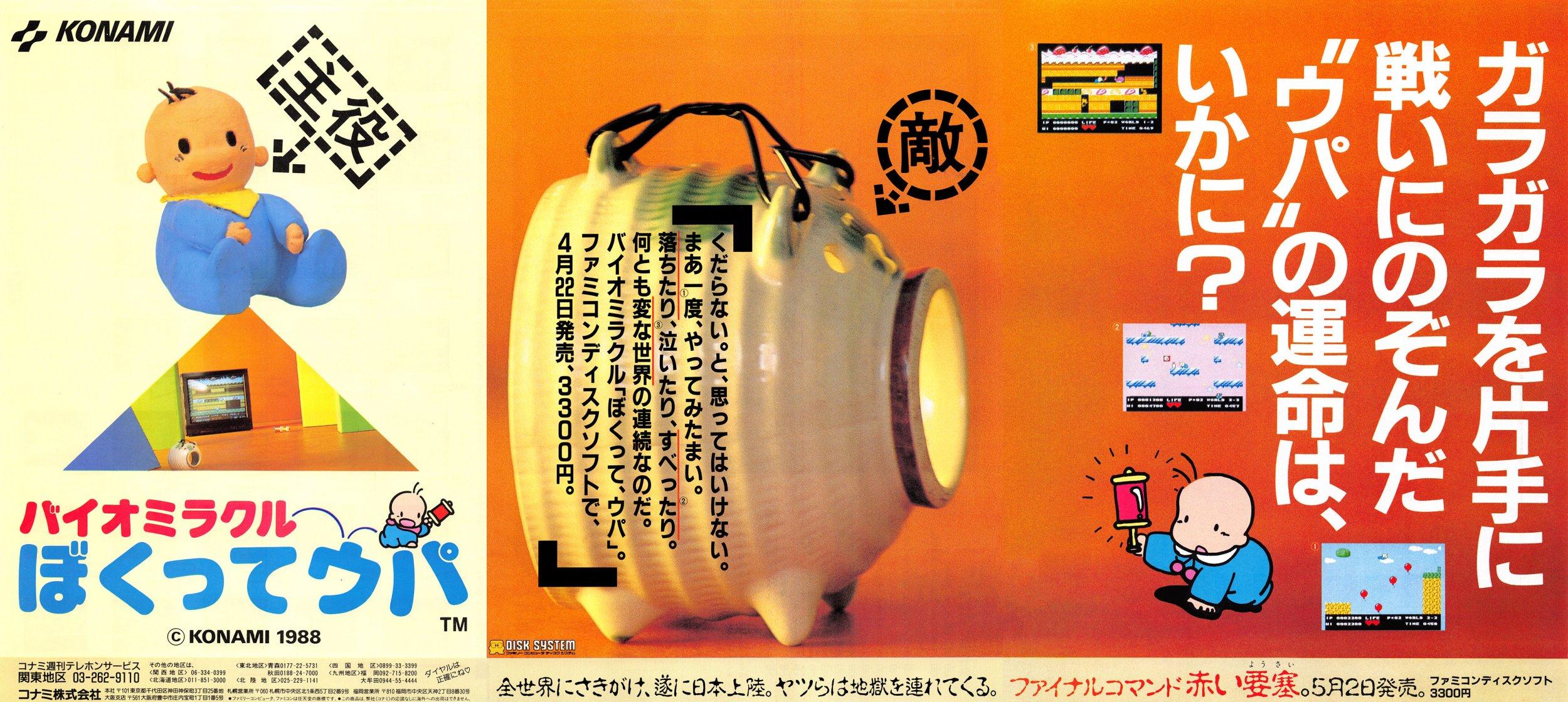 Bio Miracle Bokutte Upa (Japan)