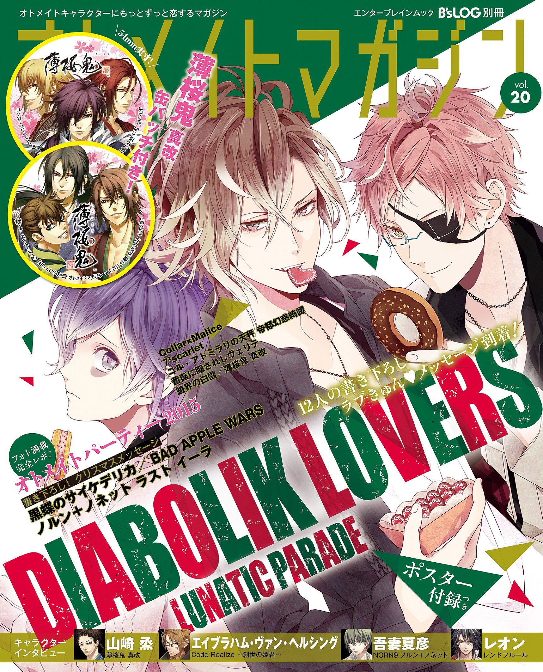 B's-LOG - Otomate Magazine Vol.20 (December 2015)