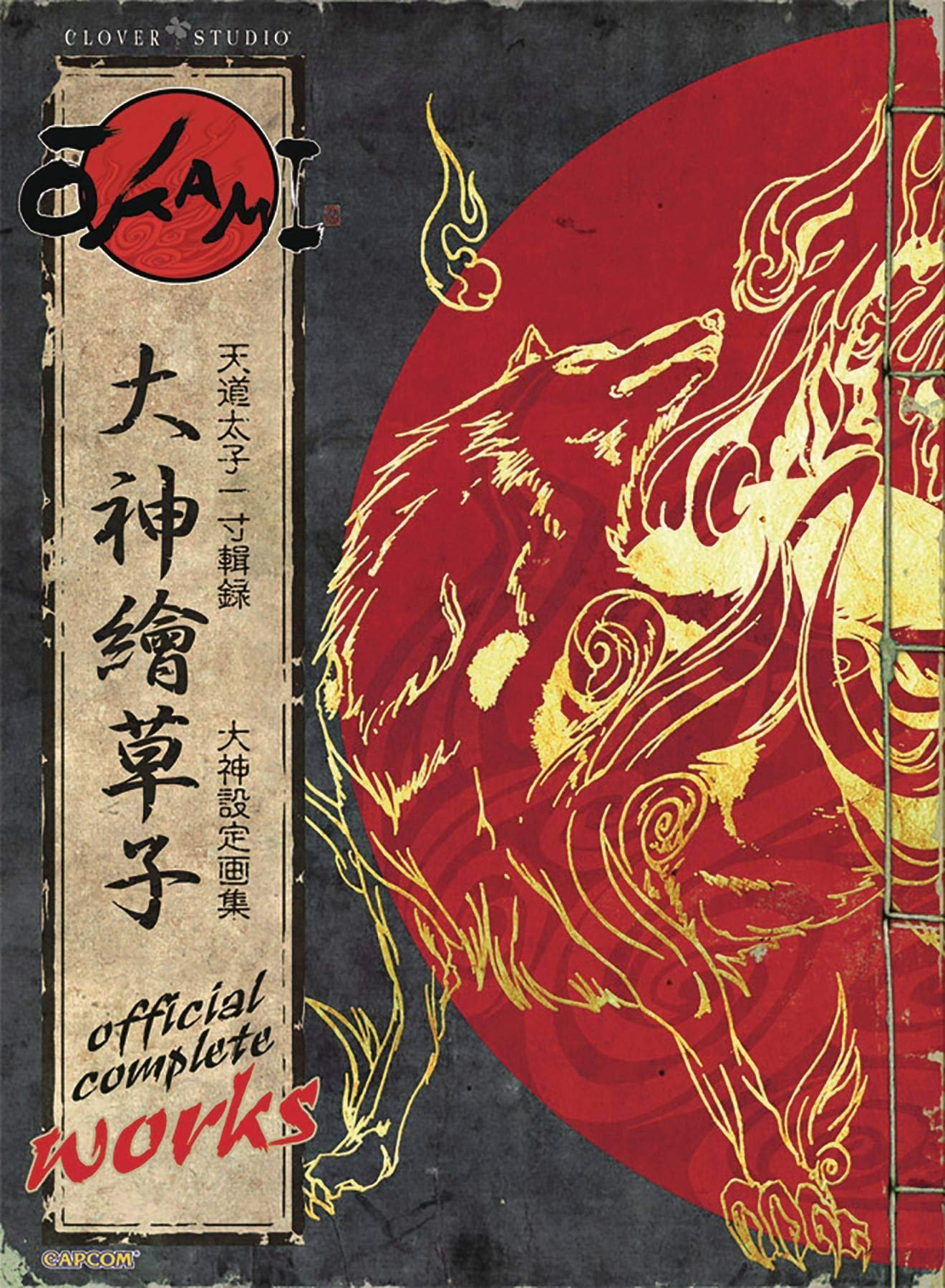Okami - Official Complete Works