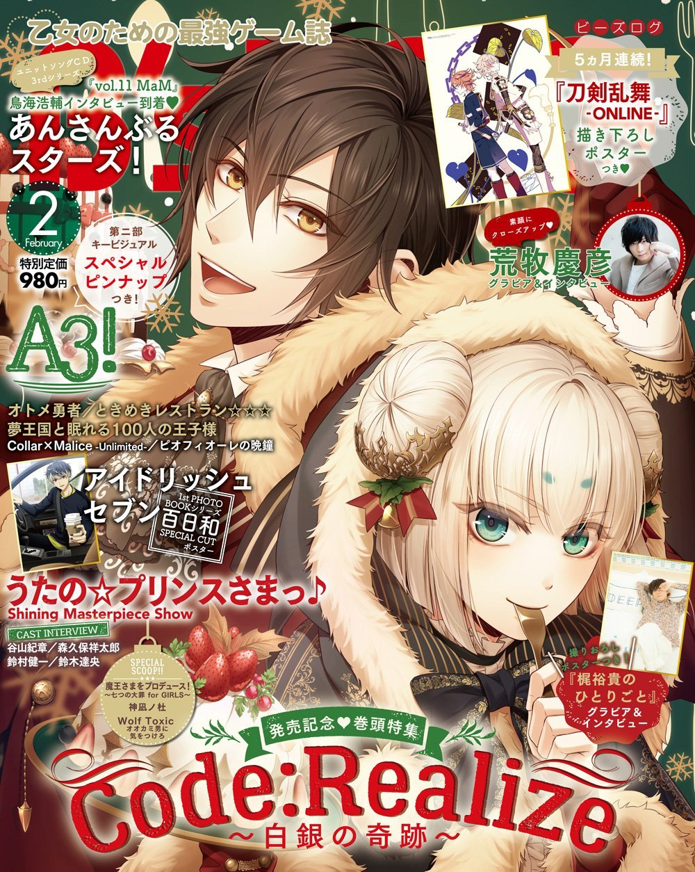 B's-LOG Issue 177 (February 2018)