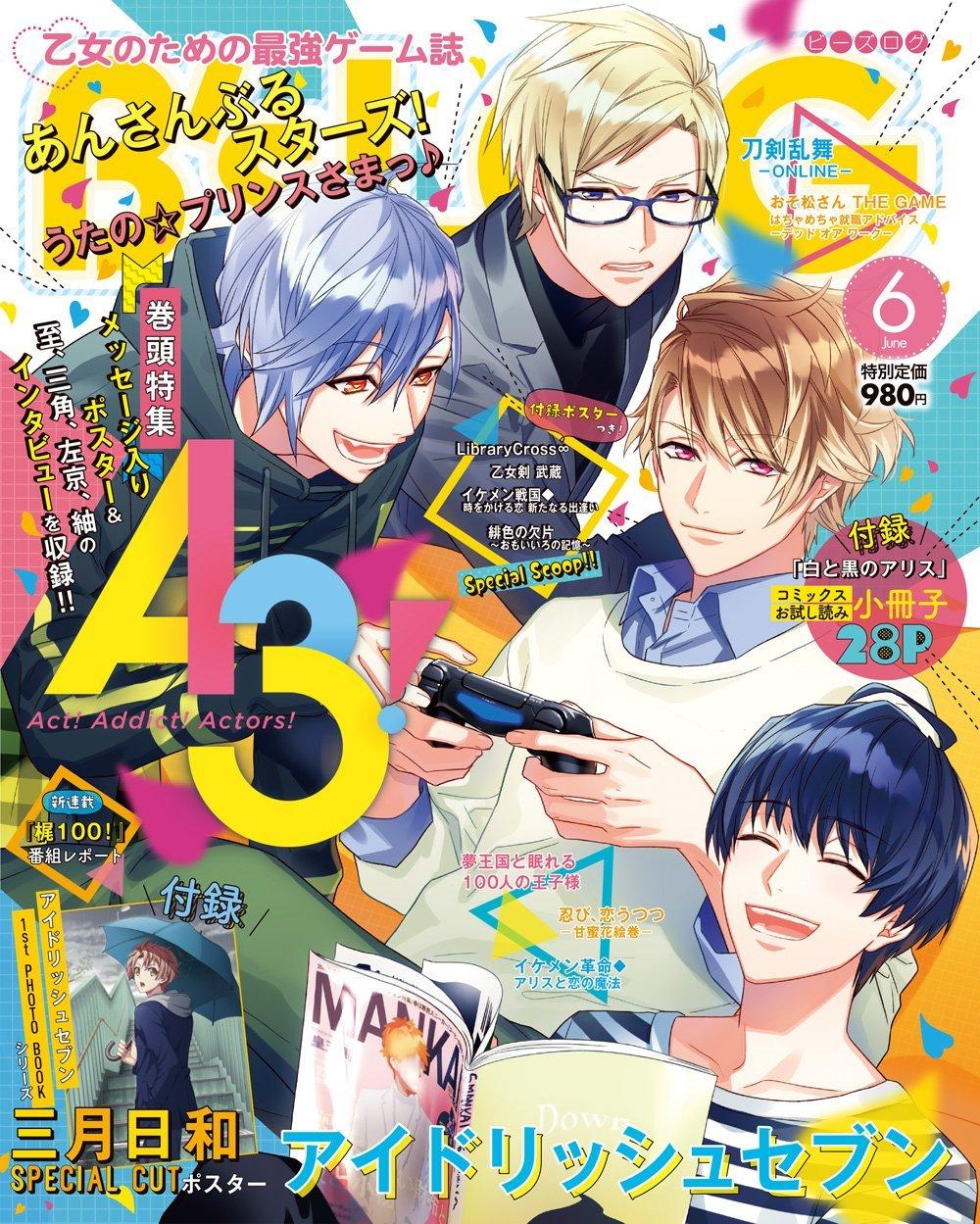 B's-LOG Issue 169 (June 2017)