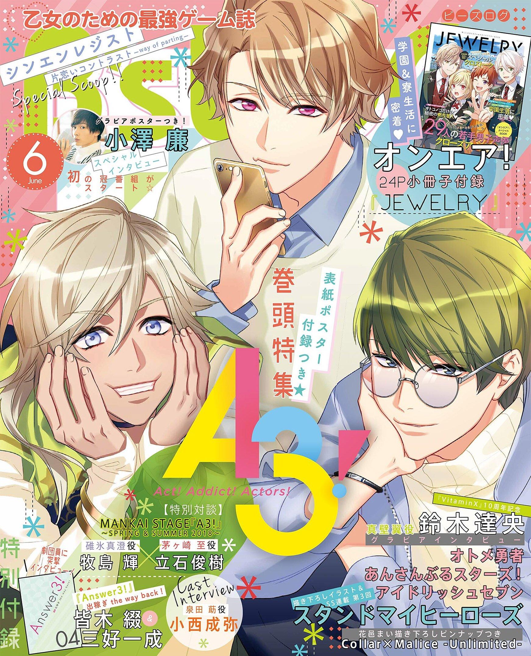 B's-LOG Issue 181 (June 2018)