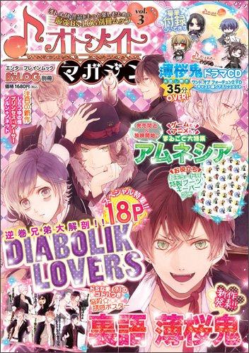 B's-LOG - Otomate Magazine Vol.03 (February 2013)