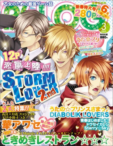 B's-LOG Issue 118 (March 2013)