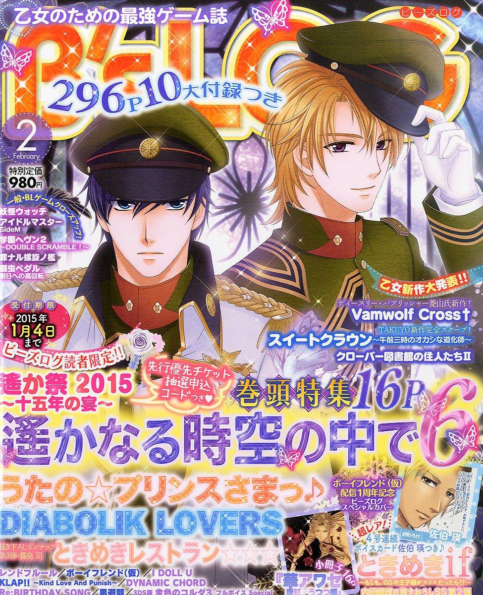 B's-LOG Issue 141 (February 2015)