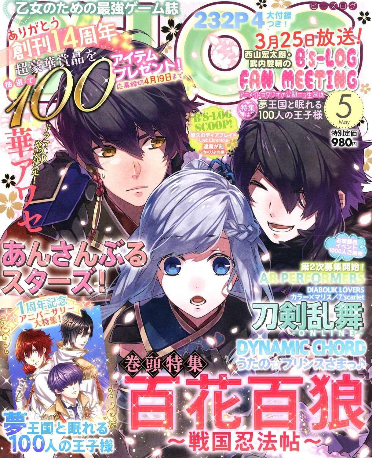 B's-LOG Issue 156 (May 2016)