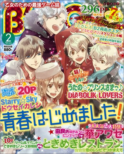 B's-LOG Issue 117 (February 2013)