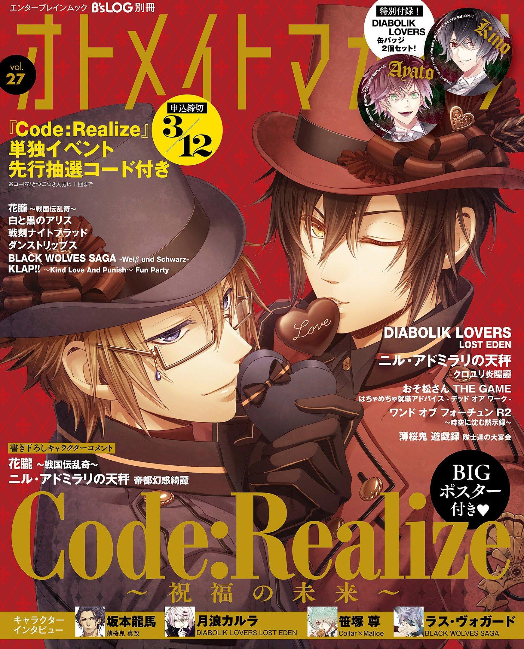 B's-LOG - Otomate Magazine Vol.27 (February 2017)