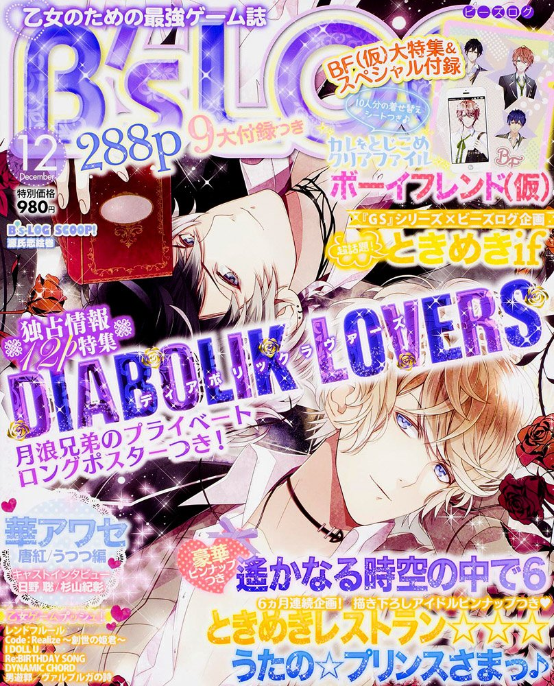 B's-LOG Issue 139 (December 2014)