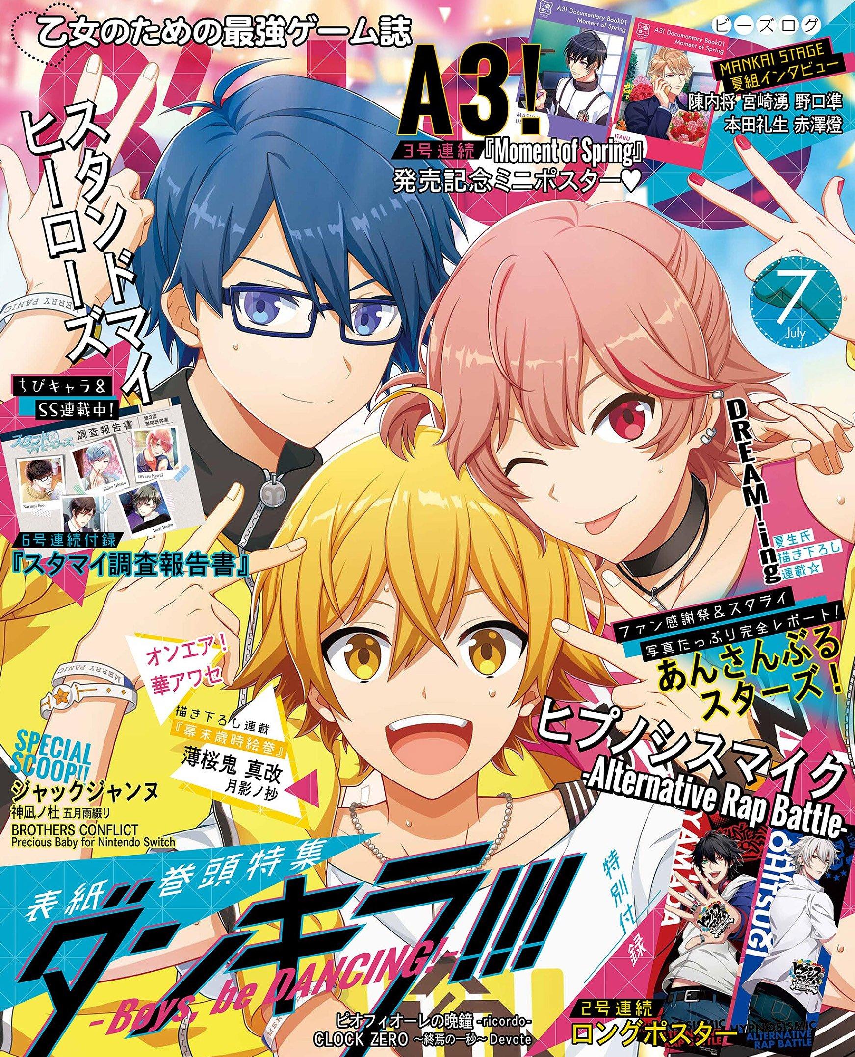 B's-LOG Issue 194 (July 2019)
