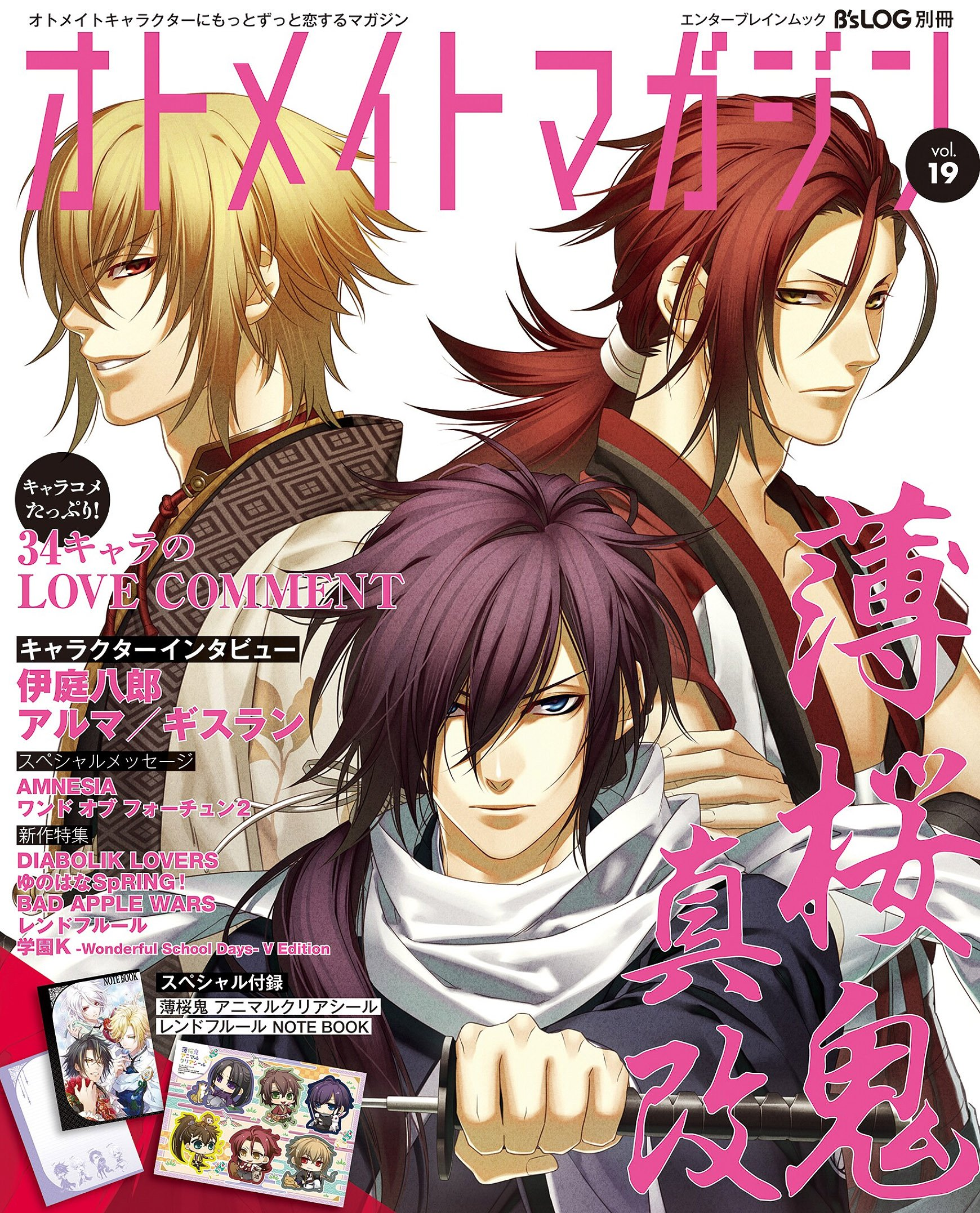 B's-LOG - Otomate Magazine Vol.19 (October 2015)