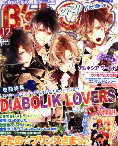 B's-LOG Issue 127 (December 2013)