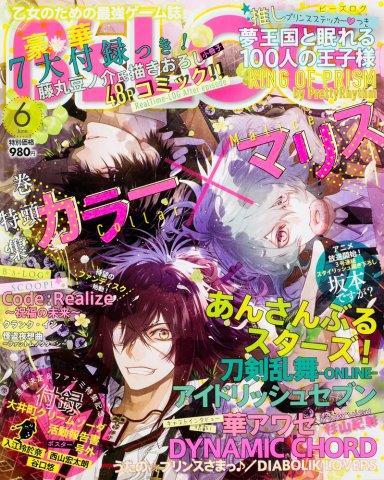 B's-LOG Issue 157 (June 2016)