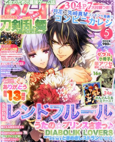 B's-LOG Issue 144 (May 2015)