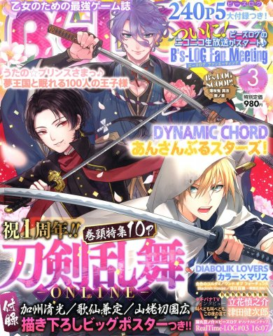 B's-LOG Issue 154 (March 2016)
