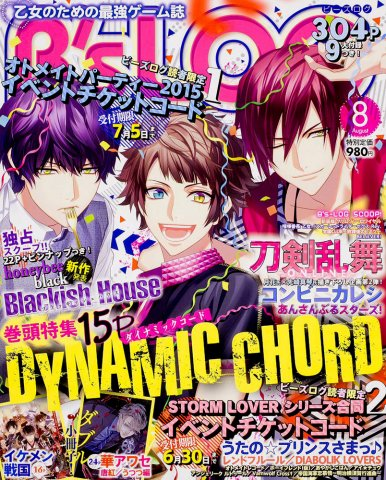 B's-LOG Issue 147 (August 2015)