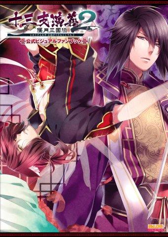 Jyuuza Engi: Engetsu Sangokuden 2 - Official Visual Fanbook