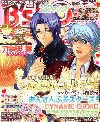 B's-LOG Issue 155 (April 2016)