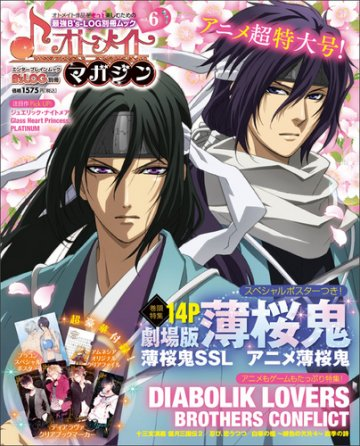 B's-LOG - Otomate Magazine Vol.06 (August 2013)