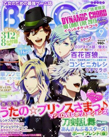 B's-LOG Issue 148 (September 2015)