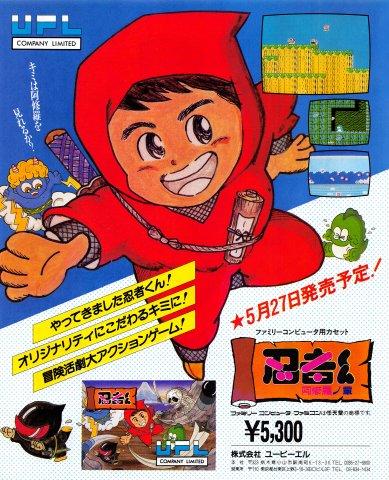 Ninja-kun Ashura no Shō (Ninja Kid II) (Japan)