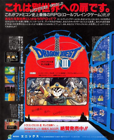 Dragon Quest III (Japan)