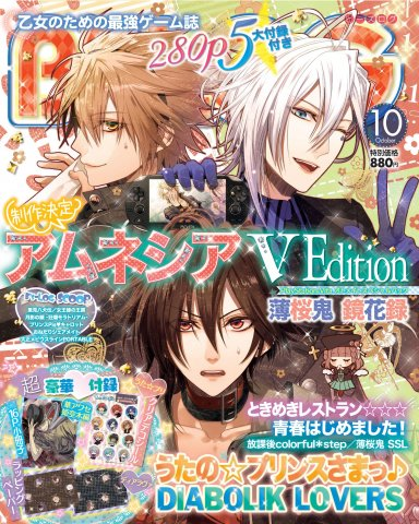 B's-LOG Issue 125 (October 2013)